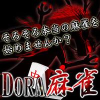 DORA麻雀≪公式サイト≫