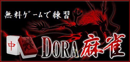 DORA(ドラ)麻雀の無料ゲームで練習する