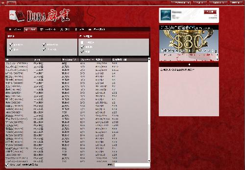 DORA麻雀の卓の選択画面