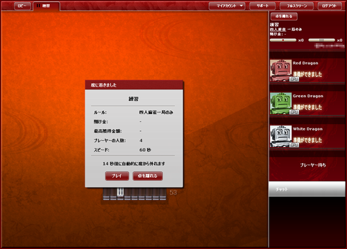 パソコンで「賭け麻雀」ができるドラ麻雀。